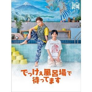 でっけぇ風呂場で待ってます<DVD>20210929|wondergoo