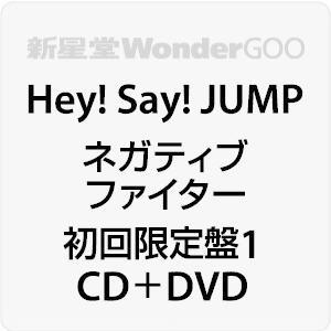 ●Hey! Say! JUMP/ネガティブファイター<CD+DVD>(初回限定盤1)20210512|wondergoo