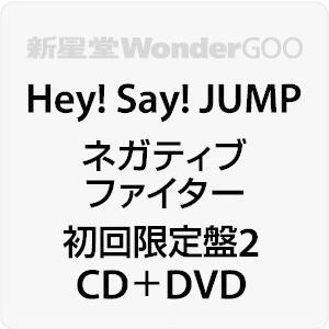 ●Hey! Say! JUMP/ネガティブファイター<CD+DVD>(初回限定盤2)20210512|wondergoo