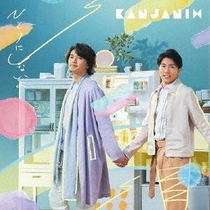 関ジャニ∞/ひとりにしないよ<CD+DVD+フォトブック>(初回限定盤 A)20210623|wondergoo