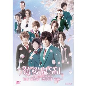 舞台/薄桜鬼SSL 〜sweet school life〜 THE STAGE ROUTE 斎藤一<DVD>20171004|wondergoo|01