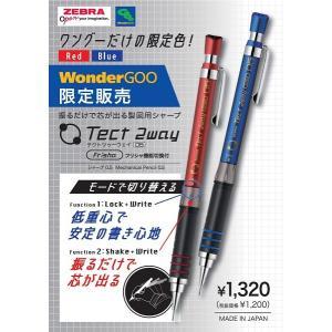 【赤/レッド】Tect 2way/テクト2ウェイ シャープペンシル 0.5<文具> wondergoo