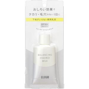 資生堂 エリクシール ルフレ バランシング おしろいミルク 35g (朝用乳液) wondergoo