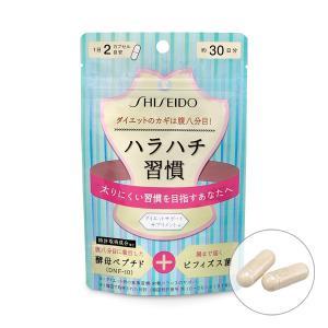 ◆◆資生堂 資生堂 酵母&ビフィズス (約30日分) 60カプセル|wondergoo