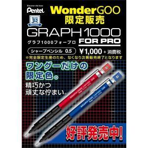 【赤/レッド】GRAPH1000 FOR PRO/グラフ1000 フォープロ シャープペンシル 0.5<文具>|wondergoo
