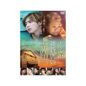 【早期予約特典付】邦画/ナミヤ雑貨店の奇蹟<DVD>[Z-6935]20180323|wondergoo