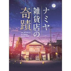 邦画/ナミヤ雑貨店の奇蹟<DVD>(豪華版)20180323|wondergoo