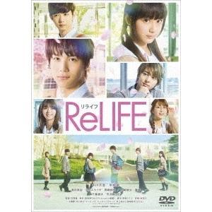 中川大志/平 祐奈/ReLIFE リライフ<DVD>20171003|wondergoo