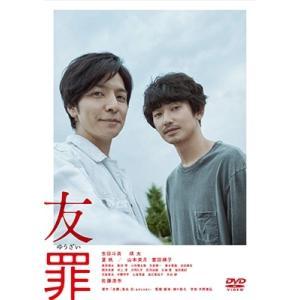 【先着特典付】邦画/友罪<DVD>(通常版)[Z-7592]20181102|wondergoo