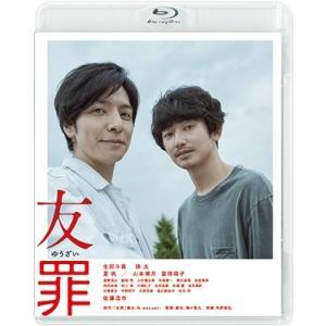 【先着特典付】邦画/友罪<Blu-ray>(通常版)[Z-7592]20181102|wondergoo