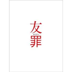 【先着特典付】邦画/友罪<Blu-ray>(豪華版)[Z-7592]20181102|wondergoo