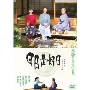 【先着特典付】邦画/日日是好<DVD>(通常版)[Z-8123]20190604 wondergoo