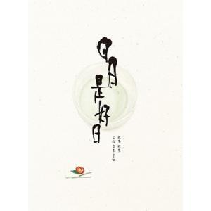 【先着特典付】邦画/日日是好<DVD>(豪華版)[Z-8123]20190604 wondergoo