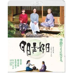【先着特典付】邦画/日日是好<Blu-ray>(通常版)[Z-8123]20190604 wondergoo