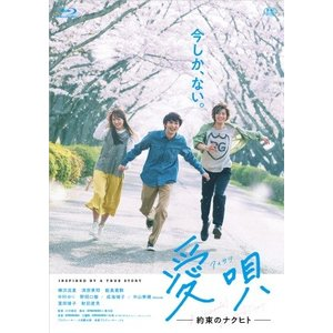 【先着予約特典付】邦画/愛唄 ―約束のナクヒト―<Blu-ray>[Z-8168]20190702|wondergoo
