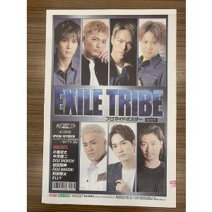 「EXILE TRIBE/エグザイル トライブ」ブロマイドポスター特別号 VOL.2<タブロイド>20180921|wondergoo