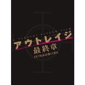 【先着特典付】邦画/アウトレイジ最終章<DVD>(特装限定版)[Z-6990]20180424|wondergoo