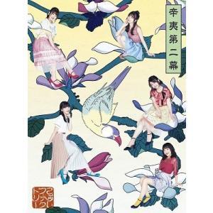 こぶしファクトリー/辛夷第二幕<CD+DVD>(初回生産限定盤A)20191002|wondergoo