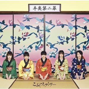 こぶしファクトリー/辛夷第二幕<CD>(通常盤)20191002|wondergoo