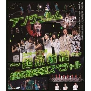 アンジュルム/アンジュルム コンサート2020 〜起承転結〜 船木結卒業スペシャル<Blu-ray>20210428|wondergoo