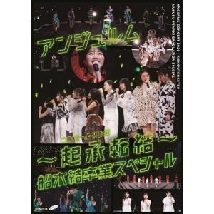 アンジュルム/アンジュルム コンサート2020 〜起承転結〜 船木結卒業スペシャル<DVD>20210428|wondergoo