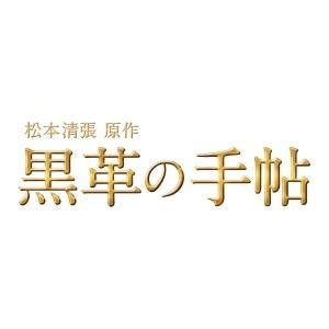 武井咲/江口洋介/黒革の手帖 DVD-BOX<4DVD>20180117|wondergoo