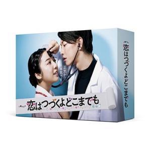 恋はつづくよどこまでも Blu-rayBOX<Blu-ray>20200722|wondergoo
