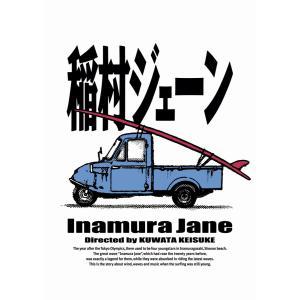 【先着特典付】稲村ジェーン Blu-ray<Blu-ray+DVD>(通常版)[Z-11293]20210625|wondergoo