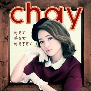 chay/好きで好きで好きすぎて<CD>(通常盤)20151021|wondergoo