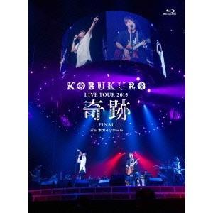 コブクロ/KOBUKURO LIVE TOUR 2015