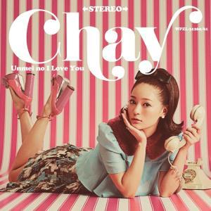 chay/運命のアイラブユー<CD+DVD>(初回生産限定盤)20161130|wondergoo