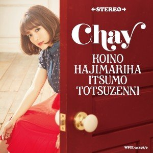 chay/恋のはじまりはいつも突然に<CD+DVD>(初回限定盤)20170329|wondergoo