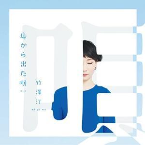 ■特典終了■竹澤汀/身から出た唄<CD>20160217|wondergoo