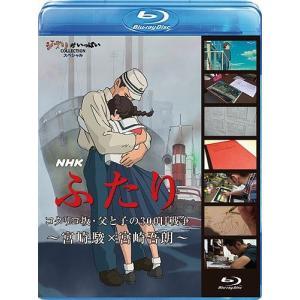 ◆◆<お取り寄せ商品>【新品】【Blu-ray】NHK ふたり/コクリコ坂・/ドキュメンタリー【4959241713520】【608】|wondergoo