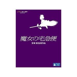 【新品】【Blu-ray】魔女の宅急便/アニメ:魔女の宅急便【4959241713988】|wondergoo