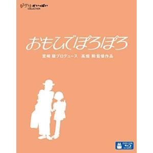 ◆◆<お取り寄せ商品>【新品】【Blu-ray】おもひでぽろぽろ/アニメ:おもひでぽろぽろ【4959241713995】|wondergoo