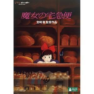 ◆◆魔女の宅急便 スタジオジブリDVDデジタルリマスター版<DVD>140716
