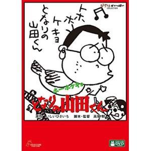 ◆◆<お取り寄せ商品>ホーホケキョ となりの山田くん<DVD>20150318|wondergoo