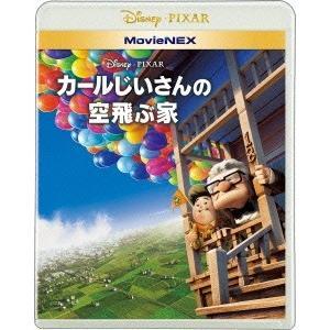 ◆◆<お取り寄せ商品>カールじいさんの空飛ぶ家 MovieNEX<Blu-ray+DVD>20151118|wondergoo