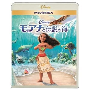 ◆◆<お取り寄せ商品>モアナと伝説の海 MovieNEX<Blu-ray+DVD>20170705
