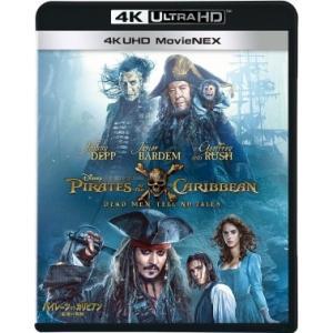 パイレーツ・オブ・カリビアン 最後の海賊 4K UHD MovieNEX<4K ULTRA HD+Blu-ray+DVD>20171108|wondergoo