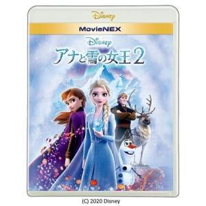 アナと雪の女王2 MovieNEX<Blu-ray+DVD>20200513|wondergoo