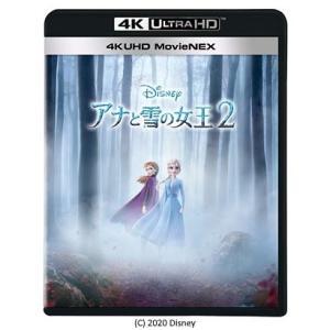 アナと雪の女王2 4K UHD MovieNEX<4K UHDBlu-ray+Blu-ray>20200513|wondergoo