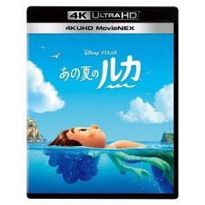 あの夏のルカ 4K UHD MovieNEX<UHD+Blu-ray>20210901|wondergoo
