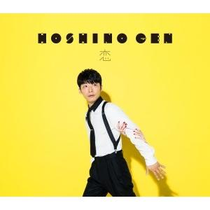 星野源/恋<CD+DVD>(初回限定盤)20161005|wondergoo