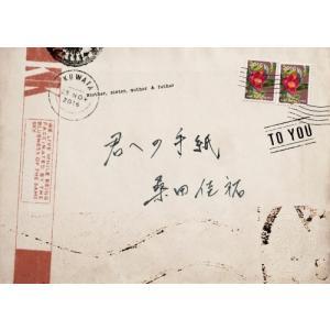 桑田佳祐/君への手紙<CD+グッズ>(初回限定盤)20161123|wondergoo