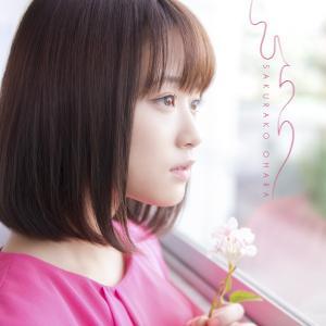 【先着特典付】大原櫻子/ひらり<CD+DVD>(初回限定盤A)[Z-5902]20170308
