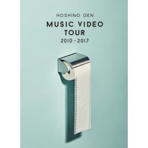【先着特典付】星野源/Music Video Tour 2010-2017<Blu-ray>[Z-6174]20170517|wondergoo