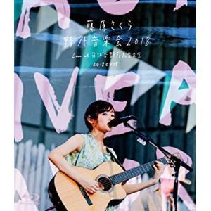 【先着特典付】藤原さくら/「野外音楽会2018」Live at 日比谷野外大音楽堂 20180715<Blu-ray>[Z-7804]20190116|wondergoo