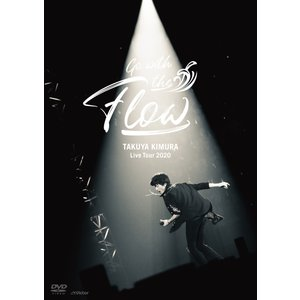【先着特典付】木村拓哉/TAKUYA KIMURA Live Tour 2020 Go with the Flow<DVD>(通常盤)[Z-9292]20200624 wondergoo